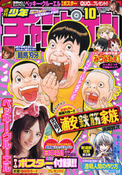 Shōnen Champion 2010-10