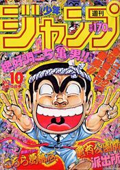 Weekly Shonen Jump 1988-10