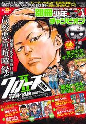 Bessatsu Shōnen Champion 2015-01