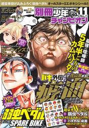 Bessatsu Shōnen Champion 2014-11
