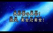 Saint Seiya Omega 39