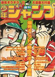 Weekly Shonen Jump 1977-38