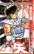 Phoenix! Jigoku yori no senshi (tankōbon)