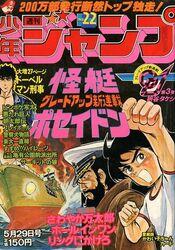Weekly Shonen Jump 1978-22