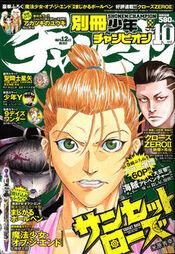 Bessatsu Shōnen Champion 2013-10