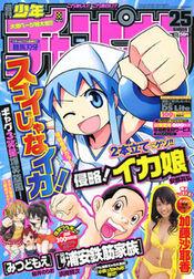 Shōnen Champion 2008-25