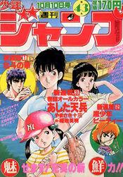 Weekly Shonen Jump 1983-43