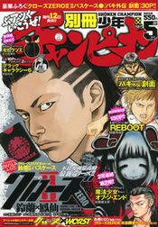 Bessatsu Shōnen Champion 2013-05