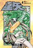 Tatakae! Athena no moto de (aizōban)