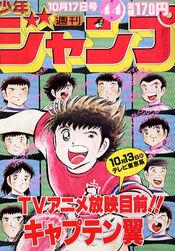 Weekly Shonen Jump 1983-44