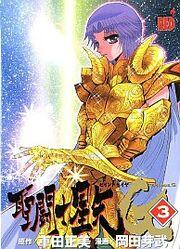Saint Seiya Episode.G Limited Vol 3