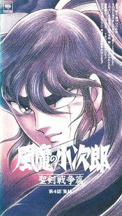 Fuuma no Kojirou VHS Cover 10