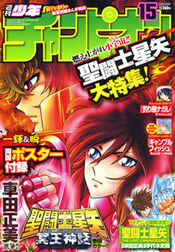 Shōnen Champion 2010-15