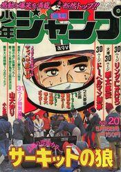 Weekly Shonen Jump 1977-20