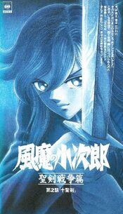 Fuuma no Kojirou VHS Cover 08