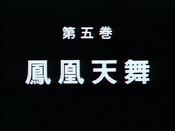 Fuuma no Kojirou Episodio 11