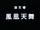 Fuuma no Kojirou Episodio 11.png