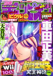 Shōnen Champion 2007-36-37