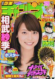 Shōnen Champion 2010-39
