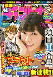 Shōnen Champion 2013-41