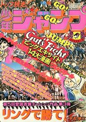 Weekly Shonen Jump 1977-12