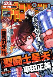 Shōnen Champion 2008-08