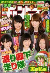 Shōnen Champion 2014-02-03