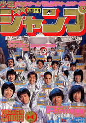 Weekly Shonen Jump 1983-05-06