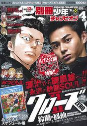 Bessatsu Shōnen Champion 2014-04