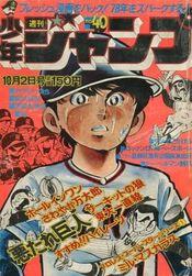Weekly Shonen Jump 1978-40