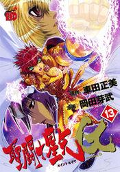 Saint Seiya Episode.G Vol 13