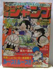 Weekly Shonen Jump 1978-42