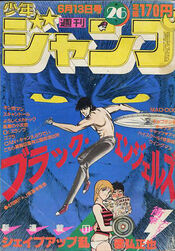 Weekly Shonen Jump 1983-26