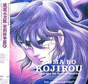 Fuuma no Kojirou LD 10