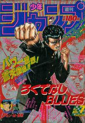 Weekly Shonen Jump 1990-07