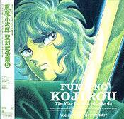 Fuuma no Kojirou LD 11