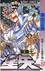 Saint Seiya Vol 8