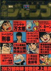 Weekly Shonen Jump 1978-05-06