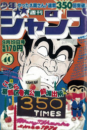 Weekly Shonen Jump 1983-40