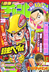 Shōnen Champion 2010-28