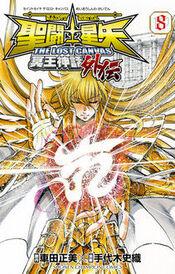 Saint Seiya Lost Canvas Gaiden Vol 8