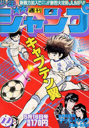 Weekly Shonen Jump 1983-22