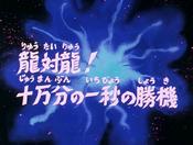 Saint Seiya Episodio 96