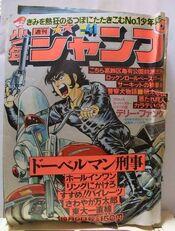 Weekly Shonen Jump 1978-41