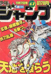 Weekly Shonen Jump 1983-47