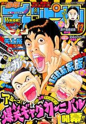 Shōnen Champion 2007-12