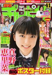 Shōnen Champion 2008-41