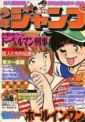 Weekly Shonen Jump 1977-45