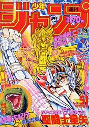 Weekly Shonen Jump 1988-51