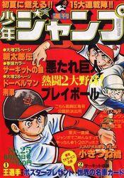 Weekly Shonen Jump 1977-25